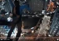 """해운대 고공낙하 러시아 점퍼들 """"우리가 어리석었다. 벌금내겠다"""""""