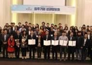 서울지역 1인창조기업 '입주기업 성과발표회' 성공 개최