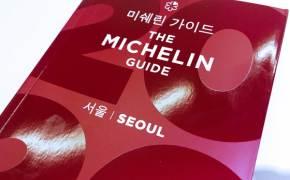 '별 거래' 논란 미쉐린 가이드···새로 별 단 식당 9곳 어디