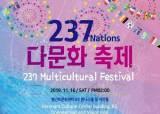 NGO(사)유니월드, 237개국 1000명 참여 다민족 페스티벌