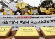 """세월호 유족, 박근혜·황교안 등 40명 고발…""""미필적 고의 살인"""""""