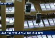 제작자·유통사·가수 모여 음원사재기 근절 캠페인 윤리강령 선포식
