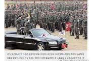 """30사단, SM그룹 회장에 열병 논란···육군 """"사안 엄중해 조사 중"""""""