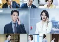 """""""일단은 공조"""" '보좌관2' 이정재X신민아, 위태로운 관계 이어질까"""