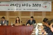"""""""한국당 이미지는 옛날 어른들 모임""""…워크숍에서 쏟아진 2030 쓴소리"""