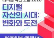 '디지털 자산 시장의 미래를 그리다... DAF2020 개최'