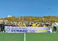 [leisure&] 무원풋볼클럽, 나눔 축구대회 진행