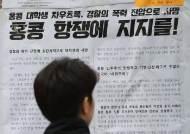 """대학가 홍콩 지지 대립 격화···中대사관 """"중국 학생 분노 당연"""""""