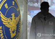 '외도 의심' 전처 살해한 50대 경찰관 징역 18년 선고