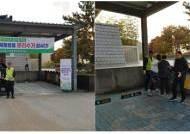 고성(통영방향)휴게소, 쓰레기 분리수거 캠페인 실시