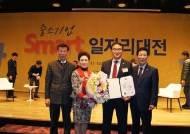 쓰리에이치, '행복한 중기경영대상' 고용노동부 장관상 수상