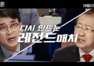 유시민-홍준표 또 붙는다… KBS '정치합시다' 녹화 마쳐
