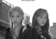 """'컴백' AOA 유닛 포스터 공개 """"날 보러와요"""""""