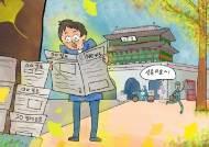 신문 가판대 앞으로 매일 달려갔던 그때 그 시절