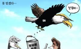 [박용석 만평] 11월 18일