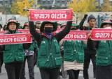 경찰, '靑행진 연행' 톨게이트 노조 4명 전원 석방