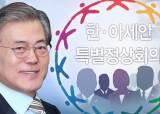 文대통령, 24일부터 6일간 10개국 정상과 연쇄회담