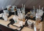 서울시, 내일부터 카페 일회용컵 단속…걸리면 현장서 과태료