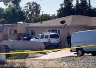 美샌디에이고 아파트서 총격…아동 3명 등 일가족 5명 사망