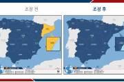 외교부, 스페인 카탈루냐 여행 '자제'→'유의'로 하향