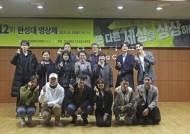 한성대, 제12회 영상제 '또 다른 세상을 상상하다' 개최
