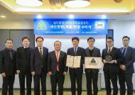 씰리침대, 한국표준협회 '라돈안전[제품]인증' 취득