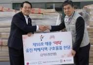 굿피플, 태풍 '미탁' 피해지역 울진군에 복구 위한 구호물품 전달
