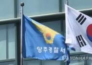 25살 연하 베트남 부인 살해·암매장…석달만에 끝난 한국생활
