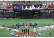 프리미어 대회라지만 야구 세계화 아직 멀었다