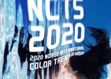 노루그룹 '2020노루인터내셔널 컬러트렌드쇼' 개최