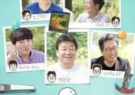 '양식의 양식' 백종원X최강창민 추억소환 포스터 공개…12월 1일 첫방