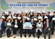 한국사회복지협의회-HUG, 복지소외계층 지원 차량 전달