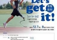 장애에 대한 이야기와 스포츠, 그와 관련된 첨단기술의 축제 '래추기리' 12월 7~8일 열려