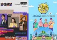 [초점IS] '같이펀딩·선녀들' 착한 예능의 가치