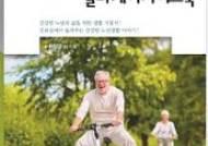 [라이프 트렌드] 건강한 노년 생활법, 전문의 29명이 가이드