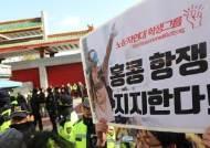 주한 中대사관 앞서 나온 홍콩시위 지지...일부 중국인 '욕설'