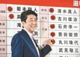 """""""친구 대신 파벌 중용""""···日최장수 총리 오른 아베 비결 5계명"""