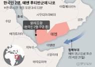 """예멘 후티 반군, 한국인 2명 억류…""""한국 국적 확인되면 석방"""""""