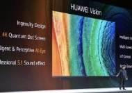 화웨이 스마트 TV, LG디스플레이 OLED 패널로 만들듯