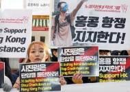 [서소문사진관]국내 대학생 일부 단체, '홍콩 항쟁' 지지 시위 열었다