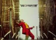 """""""제작비 16배""""…'조커' 수익 10억불 달성[공식]"""