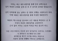 청주교대 '단톡방 성희롱' 피해자들 법적 대응 나서