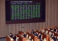 """""""5·18 조사위 활동기한 보장""""…국회, 특별법 개정안 통과"""