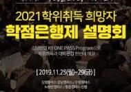 """""""2021학년도 학점은행제 설명회 D-6, 학위취득 및 대학편입으로 상위권대학 겨냥"""""""