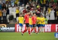 [한국-브라질] '삼바군단' 못 넘은 벤투호, 처음으로 3골을 내줬다