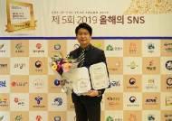 도로교통공단, 2019 올해의 SNS '네이버 포스트 부문 최우수상' 수상