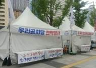 """우리공화당 또 광화문 천막 설치…""""지소미아 유지·공수처 저지"""""""