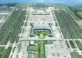인천공항 4단계 업그레이드 착수…2030년 1억명 이용한다