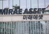 공정위, 미래에셋 박현주 일가 '일감 몰아주기' 제재 착수