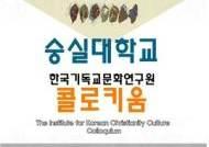 숭실대 한국기독교문화연구원, 정기 콜로키움 개최